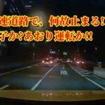 迷子か?あおり運転か!?高速道路でなぜ止まる!?ドライブレコーダー動画part148【煽り運転、自己啓発、交通事故】