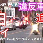 【白バイ】横断歩行者を後退りさせた小型車が速攻で、検挙された‼️
