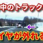 【驚きの事態に遭遇!】ドライブレコーダー映像まとめ!煽り運転・危険運転・交通事故ゼロを!