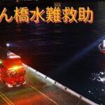 消防車 緊急走行!(22)