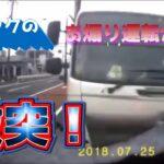 トラックの煽り運転からの激突‼ 衝撃の事故と煽り運転の瞬間!(日本版)