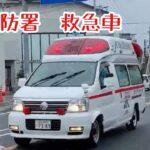 高梁市消防署救急車緊急走行