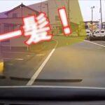 間一髪‼ 衝撃の事故と煽り運転の瞬間!(日本版)