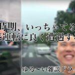 【ゆる動画】この時期、迷惑運転や煽り運転の遭遇率が高い件について