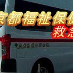 春先ですから😷東京都福祉保健局の救急車 首都高箱崎ジャンクション付近