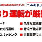 あおり運転対策-株式会社日本電機サービス