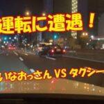 【激突事故寸前!】タクシーが煽り運転されて熊みたいなおっさんと喧嘩に発展!