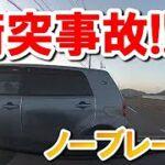 【なぜこうなった?衝突する車両!】ドライブレコーダー映像まとめ!煽り運転・危険運転・交通事故ゼロを!