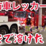 【消防車レッカー】火災で溶けた!?廃車か修理か?