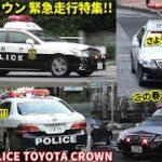 緊急走行連発!! さようなら200系クラウン地域パトカー Responding!! M.P.D TOYOTA CROWN Patrol car
