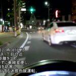 危険運転 白い車による危険煽り運転 (2021年4月26日21時08分)(福岡市西区) Fukuoka Report News NE