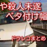【ドラレコ】煽り運転・ヒヤリハット・事故総まとめ32【ドライブレコーダー】