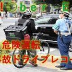 【ドラレコ】32連発!危険運転・煽り運転・信号無視・ヒヤリハット 2018~2021年