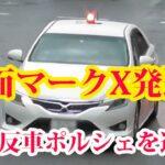 【覆面パトカーの取締】お~イエローカット!違反車ポルシェを緊急走行で追う3交機の覆面マークX