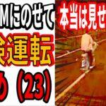 日本 の ドライブレコーダー おすすめ ドラレコ 危険運転 面白 BGM に のせて まとめ (23)