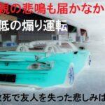 DQN名古屋バシリを恨みガチギレこの暴走煽り運転は病気!