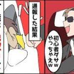 【漫画】煽り運転され車を蹴られた→DQN「出てこいオラァ」彼女「どうするの?」俺「任せて…」数分後