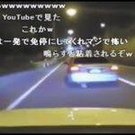 【コメ付き】DQN車に粘着される【ドラレコ・煽り運転・危険運転・トラブルまとめ017】