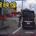 【衝撃映像】窓を叩く怒りDQN ドラレコ・煽り運転・危険運転・交通事故・ヒヤリハットまとめ73