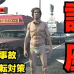 【GTA5】車とバイクで「人身事故」と「煽り運転」対策を完全レクチャー!!!!!【キッズ応援】