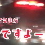 緊急走行 緊急車両 火災現場に!!消防車サイレン Mobil polisi  Mesin pemadam kebakaran ambulans  polisi Emergency vehicle