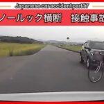 【衝撃映像】交通事故・危険運転・あおり運転・高齢者運転 PART17Japanese car accident part17