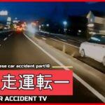 【衝撃映像】交通事故・危険運転・あおり運転・高齢者運転 PART18Japanese car accident part18