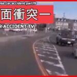 【衝撃映像】交通事故・危険運転・あおり運転・高齢者運転 PART19Japanese car accident part19