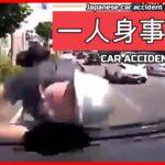 【衝撃映像】交通事故・危険運転・あおり運転・高齢者運転 PART20Japanese car accident part20