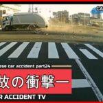 【衝撃映像】交通事故・危険運転・あおり運転・高齢者運転 PART24Japanese car accident part24