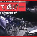 【衝撃映像】交通事故・危険運転・あおり運転・高齢者運転 PART29Japanese car accident part29