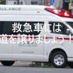 東京消防庁 アクティビーコン救急車が交差点進入するも止まらない車多数!! Responding!! Tokyo F,D latest HIACE ambulance