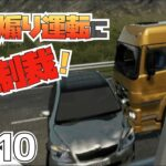 【Switch版トラックドライバー】#10 煽り運転には制裁を(大事故)!【トラックシミュレーター】