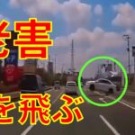 高齢者 空を飛ぶ【ドラレコ】日本の交通事故・あおり運転・危険運転⑦ Traffic conditions in Japan