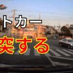 パトカーだってやっちゃうんだ/// 日本の交通事故・あおり運転・危険運転⑯ Traffic conditions in Japan