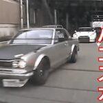 暴走行為ダメ絶対!!! 日本の交通事故・あおり運転・危険運転㉓Traffic conditions in Japan