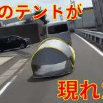未知との遭遇 日本の交通事故・あおり運転・危険運転㉑ Traffic conditions in Japan