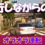 蛇行しながらのオラオラ運転! 衝撃の事故と煽り運転の瞬間!(日本版)