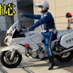 【神対応】第二方面交通機動隊、白バイ隊員出庫〜まさかの神対応!?