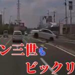 ルパン三世もビックリな走り!  衝撃の事故と煽り運転の瞬間!(日本版)