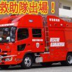 消防車 緊急走行!(23)