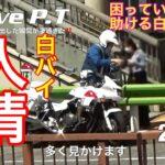 【白バイ】困っている女性を助けた後の、違反車猛追がカッコいい!