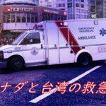カナダと台湾の救急車