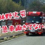 林野火災 緊急走行 緊急車両 消防車サイレン‼︎ 火災現場