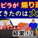 煽り運転のチンピラ『降りてこんかい!!』大男が降りてきた結果!!