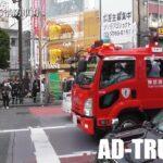 歩行者、通行車両の間を緊急走行する消防車両!渋谷駅前スクランブル交差点