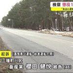 「あおり運転」初公判  検察・懲役10カ月を求刑 秋田・大潟村 (21/05/13 19:14)