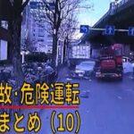 スカッと 日本 の 交通事故 危険運転 ドライブレコーダー おすすめ ドラレコ おすすめ 動画 まとめ (10)/ traffic accident dangerous driving video