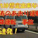 ドライブレコーダー 衝撃 これは想定出来ない 怒涛のあおり運転 危険運転 事故 12連発!
