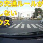 【ドライブレコーダー】 2021 日本 迷惑運転のあれこれ 21